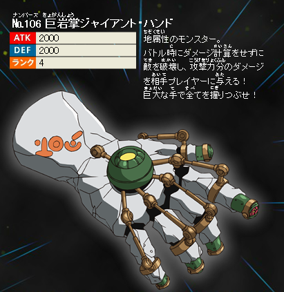 File:Number106GiantHand-JP-ZX-NC.png
