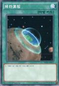Terraforming-SD29-KR-C-1E
