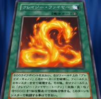 WildFire-JP-Anime-GX