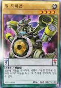 Dragong-AE07-KR-C-UE