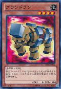Grandram-ABYR-JP-C