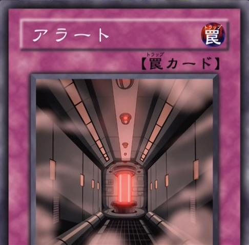 File:Alert-JP-Anime-GX.png