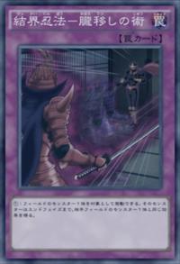 BarrierNinjitsuArtofTranscription-JP-Anime-AV