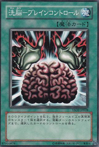File:BrainControl-YSD2-JP-C.jpg