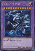 BlueEyesUltimateDragon-BE01-JP-ScR-RP