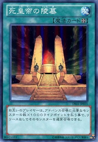File:MausoleumoftheEmperor-DE01-JP-SR.png