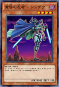 TwilightNinjaShingetsu-JP-Anime-AV