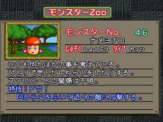 File:Nameyochiko-CapMon-MCBB-JP-VG.png