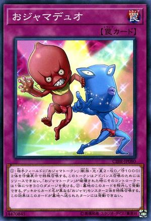OjamaDuo-CIBR-JP-NR