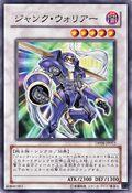 JunkWarrior-DP08-JP-C