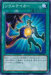 SoulTaker-15AY-JP-C