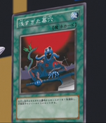 TheShallowGrave-JP-Anime-GX