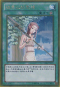 ForbiddenLance-GS06-TC-GUR