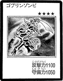File:GoblinZombie-JP-Manga-DM.png
