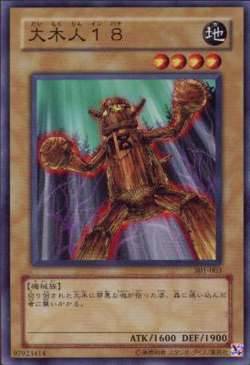 File:Inpachi-301-JP-C.jpg