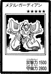 MetalGuardian-JP-Manga-DM