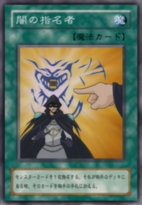 DarkDesignator-JP-Anime-DM