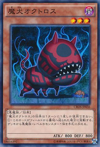 File:DoomdogOcthros-CROS-JP-C.png