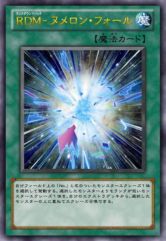 File:RankDownMagicNumeronFall-JP-Anime-ZX.png
