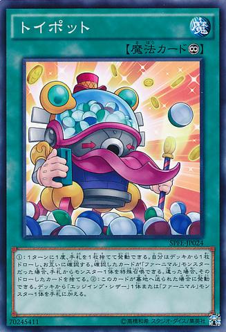File:ToyVendor-SPFE-JP-C.png