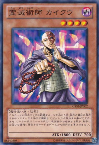 File:KycootheGhostDestroyer-GS03-JP-C.png