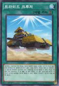 TriamidCruiser-TDIL-KR-C-1E