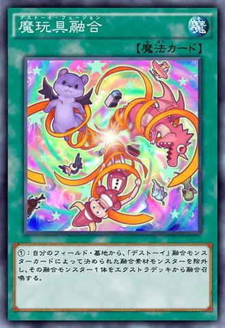 File:FrightfurFusion-JP-Anime-AV.png