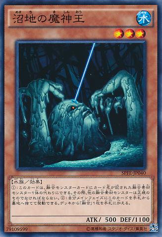 File:KingoftheSwamp-SPFE-JP-C.png