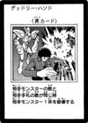 DeadlyHand-JP-Manga-5D