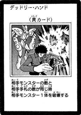 File:DeadlyHand-JP-Manga-5D.jpg