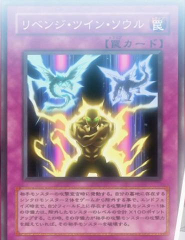 File:RevengeTwinSoul-JP-Anime-5D.png