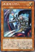 RideroftheStormWinds-SD25-JP-OP