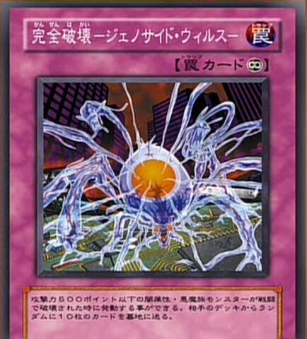 File:DeckDestructionVirus-JP-Anime-MOV.jpg