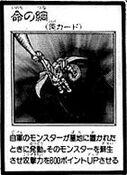 RopeofLife-JP-Manga-R
