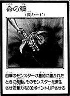 File:RopeofLife-JP-Manga-R.jpg