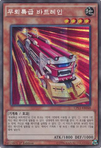 File:RuffianRailcar-CPL1-KR-ScR-1E.png