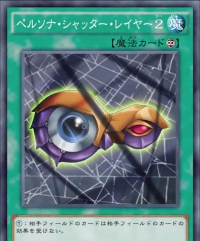 File:ShutterLayer2-JP-Anime-AV.png
