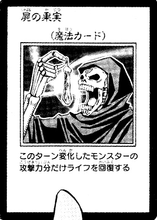 File:FruitoftheDead-JP-Manga-5D.jpg