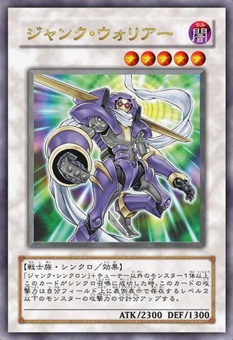 File:JunkWarrior-JP-Anime-5D.png