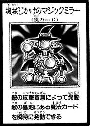 File:MagicalTrickMirror-JP-Manga-R.jpg