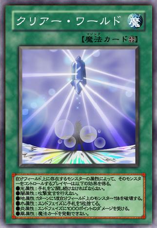File:ClearWorld-JP-Anime-GX.png