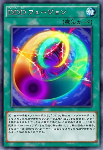 File:DDDFusion-JP-Anime-AV.png