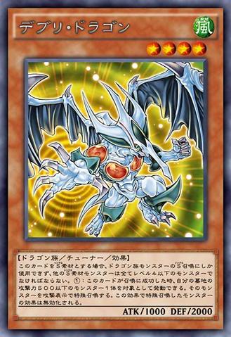 File:DebrisDragon-JP-Anime-AV.png