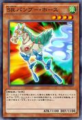 SpeedroidHorseStilts-JP-Anime-AV