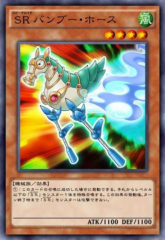 File:SpeedroidHorseStilts-JP-Anime-AV.png