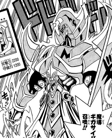 File:TheFiendMegacyber-JP-Manga-DM-NC.png
