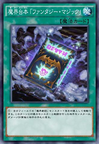 File:AbyssScriptFantasyMagic-JP-Anime-AV.png