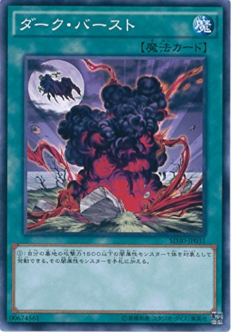File:DarkEruption-SD30-JP-C.png