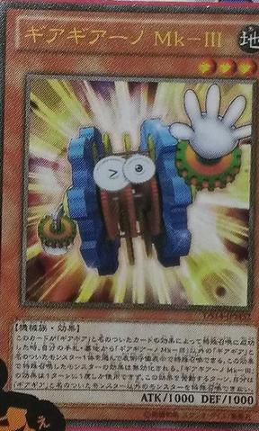 File:GeargianoMkIII-DS14-JP-OP.png