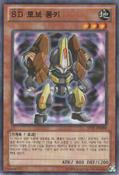 SuperDefenseRobotMonki-JOTL-KR-C-UE